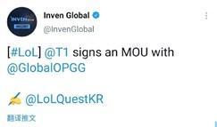 韩媒INVEN报道:T1将与OPGG深度合作