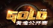 炉石传说黄金公开赛 明日广州2016首战打响