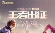 """《王者荣耀》2019新春版本""""王者出征""""介绍视频"""
