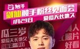 """王者荣耀S10赛季首日主播忙上分 剑仙却在和粉丝""""约会"""""""