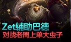 质量王者局471期:Zet、Ssun、Zhou