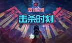 S10决赛击杀时刻:Bin剑姬夺命连刺 决赛首个五杀创纪录