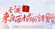 天涯明月刀圣诞来自西域的馈赠 天刀圣诞礼物