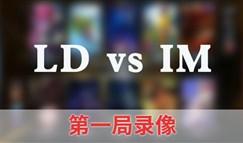 德玛西亚杯7月3日八强赛 LDvsIM第一局录像