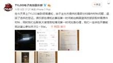 G-STAR临近又遇签证问题 新科冠军天禄也受影响