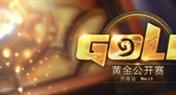 8月19开启网络报名:炉石黄金公开赛济南站