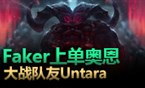 质量王者局587:Faker、Untara、Kuzan