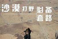 绝地求生:沙漠地图这2条打野路线堪称完美
