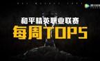 【PEL晋级赛第一周top5】伞兵化作烟中战神,翻天覆地!
