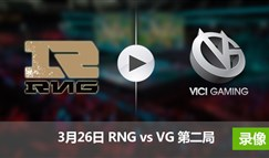 2017LPL春季赛赛3月26日 RNGvsVG第二局录像