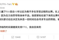 因压力导致身体不适 FPX打野Tian决定休赛