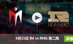 2017LPL春季赛赛4月15日 RNGvsIM第二局录像