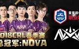 皇室战争CRL春季赛总决赛冠军战队NOVA专访