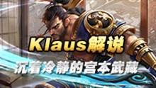 Klaus解说宫本武藏第一视角 沉着冷静的宫本