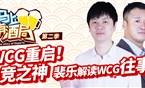 马上有酒局:WCG重启!被称为中国电竞之神的裴乐解读WCG往事