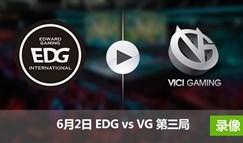 2017德玛西亚杯八强赛6月2日 EDGvsVG第三局录像