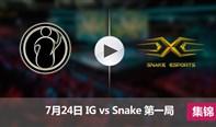 LPL夏季赛7月24日 IGvsSnake第一局集锦