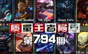 质量王者局794:West Viper FoFo breaker