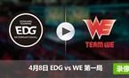 2017LPL春季赛赛4月8日 WEvsEDG第一局录像