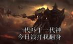 风暴韩服活动:全英雄解锁乔汉娜对战登场