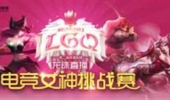 LGQ S2北京站8月20日启动 群美荟萃颜值爆表