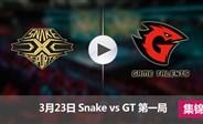 2017LPL春季赛赛3月23日 SnakevsGT第一局集锦