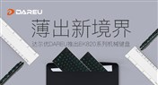 全新轴体!达尔优推出EK820蓝牙双模机械键盘