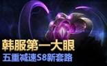 大神怎么玩:韩服第一大眼 五重减速S8新套路