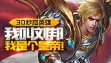 【30秒撸英雄】之我叫刘邦,我可是个皇帝