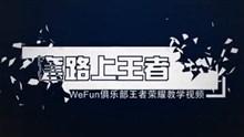 【WeFun套路上王者第五期】露娜高端教学