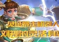 王者荣耀刘禅技巧攻略 机器人刘禅的灵活身姿