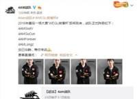 4AM正式公布WEGL微博杯决赛出战阵容