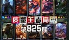 质量王者局825:Sofm Jinoo Crown Destiny