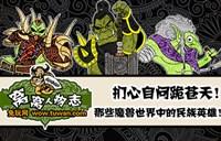 <font color='#FF0000'>窝窝人物志第八期:魔兽世界中的民族英雄</font>