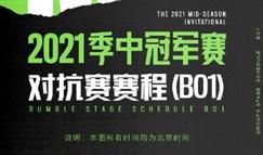 2021英雄联盟季中冠军赛对抗赛赛程公布