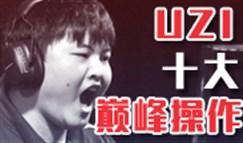 联盟传奇:国产AD荣耀Uzi 生涯十大巅峰操作