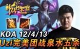 神仙打架啦:Uzi冠军卡莎泉水五杀!