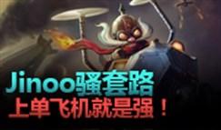 大神怎么玩:Jinoo上单骚套路 2017AD这样玩