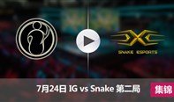 LPL夏季赛7月24日 IGvsSnake第二局集锦
