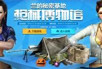 兰的秘密基地枪械博物馆 CF兰的秘密基地活动官网