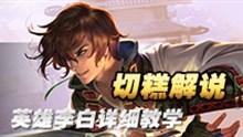 切糕解说李白第一视角 英雄李白详细教学