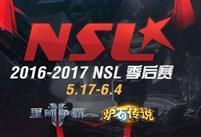 NSL炉石传说大师赛四强 6.2现场组卡冲击冠军