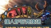 佳人炉石传说竞技场189期 3横扫快攻德12胜