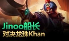 大神怎么玩:上单船长崛起!Jinoo对战Khan