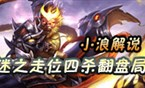 小浪解说孙悟空第一视角 迷之走位四杀翻盘局