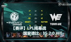 【赛评】LPL揭幕战国家德比:IG 2:0 WE