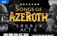 魔兽音乐剧:艾泽拉斯之歌4 战场就是我的家