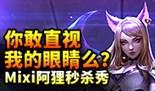 你敢直视我的眼睛么?Mixi九尾妖狐秒杀秀