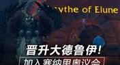 艾露恩之镰:魔兽7.0平衡德神器任务介绍
