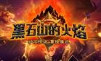 炉石美服新冒险模式黑石山的火焰开场动画